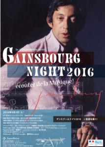 Gainsbourg Night